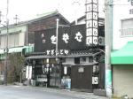 中軽井沢駅前かぎもとや