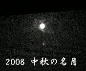 080921-2.jpg