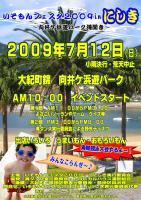 isomon2009.jpg