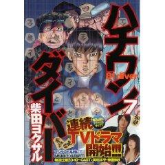 柴田ヨクサル「ハチワンダイバー7」
