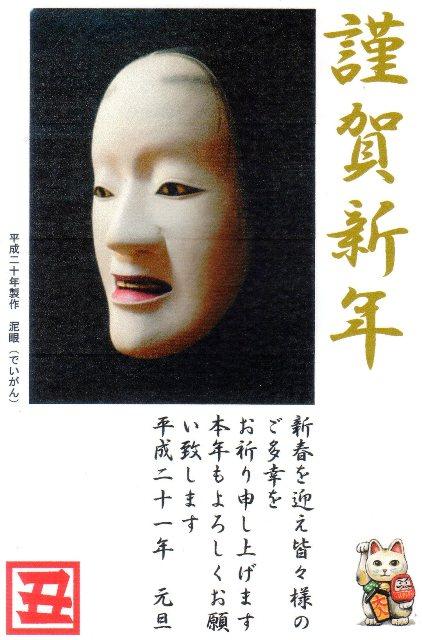 09'年賀状