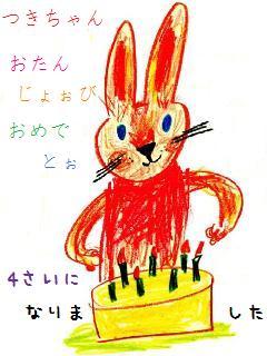 4才のお誕生日