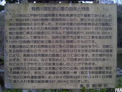 有栖川宮記念公園3