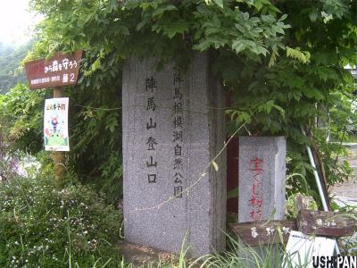 陣馬山20090524b