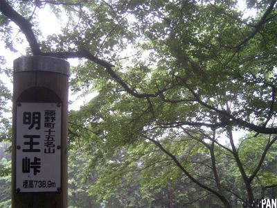 明王峠20090524a