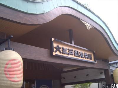 大江戸温泉物語1