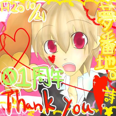 一周年Thank you!★