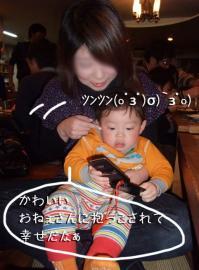BLOG2009_0213_203203.jpg