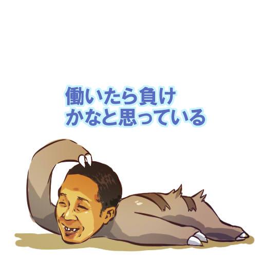 擬人ナマケロ