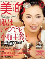biteki200710.jpg