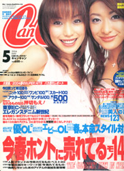 cancam200405.jpg