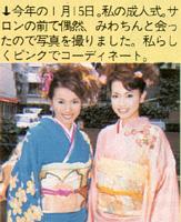 nakayoshi11.jpg