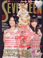 seventeen20080101.jpg
