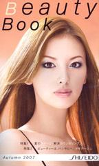 shiseido1.jpg