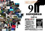 911Flyer01-1.jpg