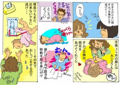 manga0528_ss.jpg
