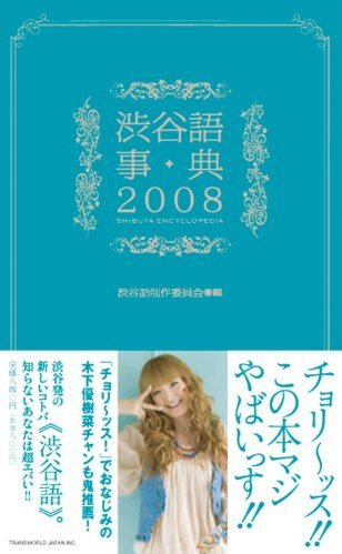 渋谷語事典2008