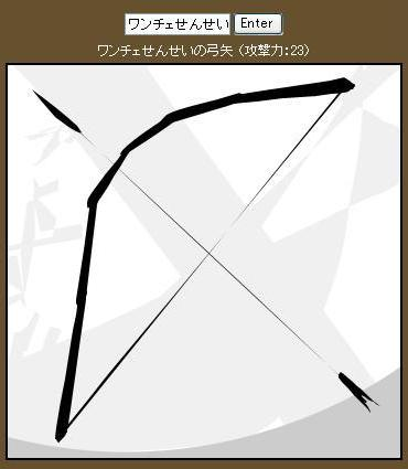ワンチェ先生の弓矢
