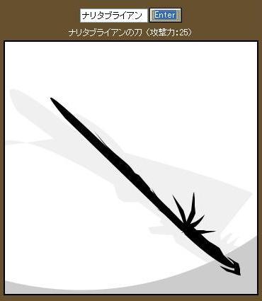 ナリタブライアンの刀