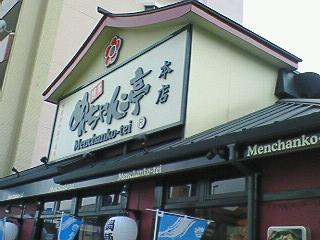 01めんちゃんこ亭本店