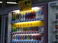 gekiyasu-juice20061229.jpg