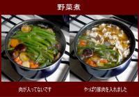 yasai-ni20061120.jpg
