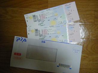 yoshii_chiket.jpg