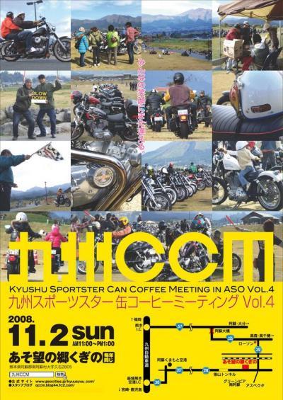 2008 九州CCMポスター