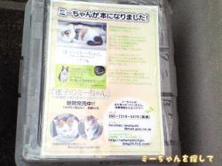 ごみ箱の張り紙