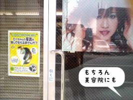 美容院ももちろんミーちゃんのポスターを
