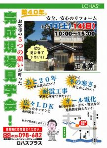 松本市のリフォーム工事 完成!現場見学会!