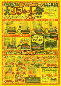長野県塩尻市でリフォーム祭開催します