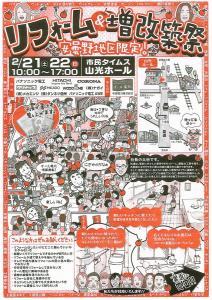 リフォーム祭IN長野県安曇野市