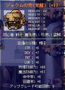 jyakumu001.jpg