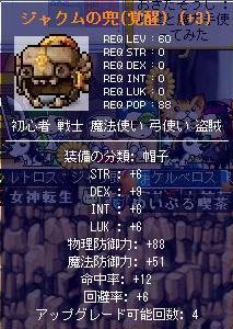 jyakumu4.jpg