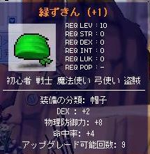 midorizukinn.jpg