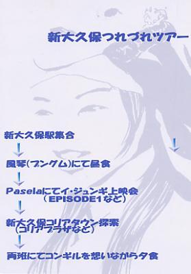 新大久保つれづれツアー2