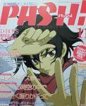 PASH!11月号