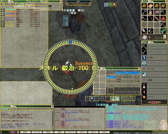 鍛冶100キタコレ