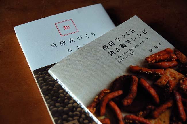 ひろ子さんの本 (1)