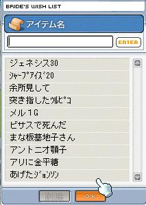 催促リストネタ!2