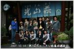 2007.10.14-1.jpg