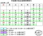 tyouei200802.jpg