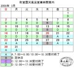 tyouei200803.jpg