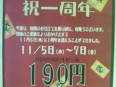 20081107021025