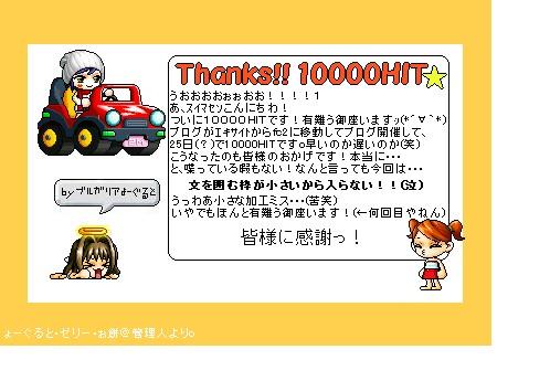 10000hit.jpg