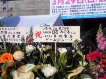 らき☆すたin武道館2