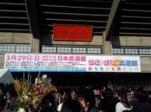 らき☆すたin武道館3