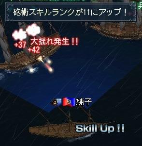 砲術R11