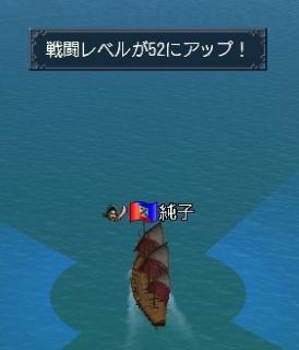 戦闘レベル52